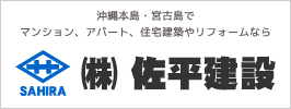株式会社 佐平建設