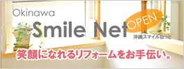 okinawasmile