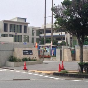 真志喜中学校