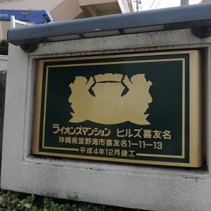 【特別編】花道♪ライオンズ