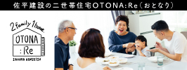 沖縄 2世帯 リフォーム・リノベーション