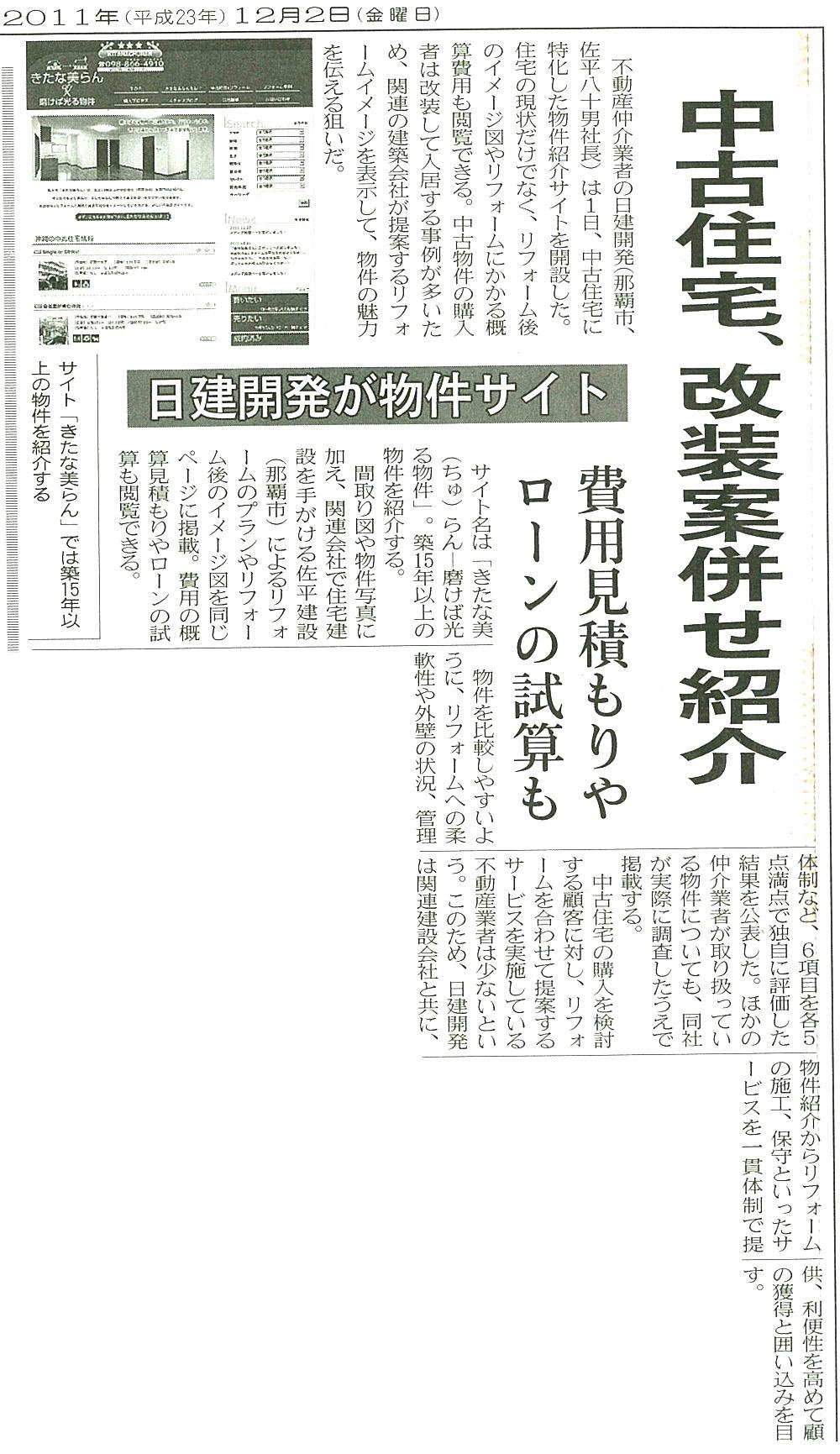 きたな美らん 日本経済新聞