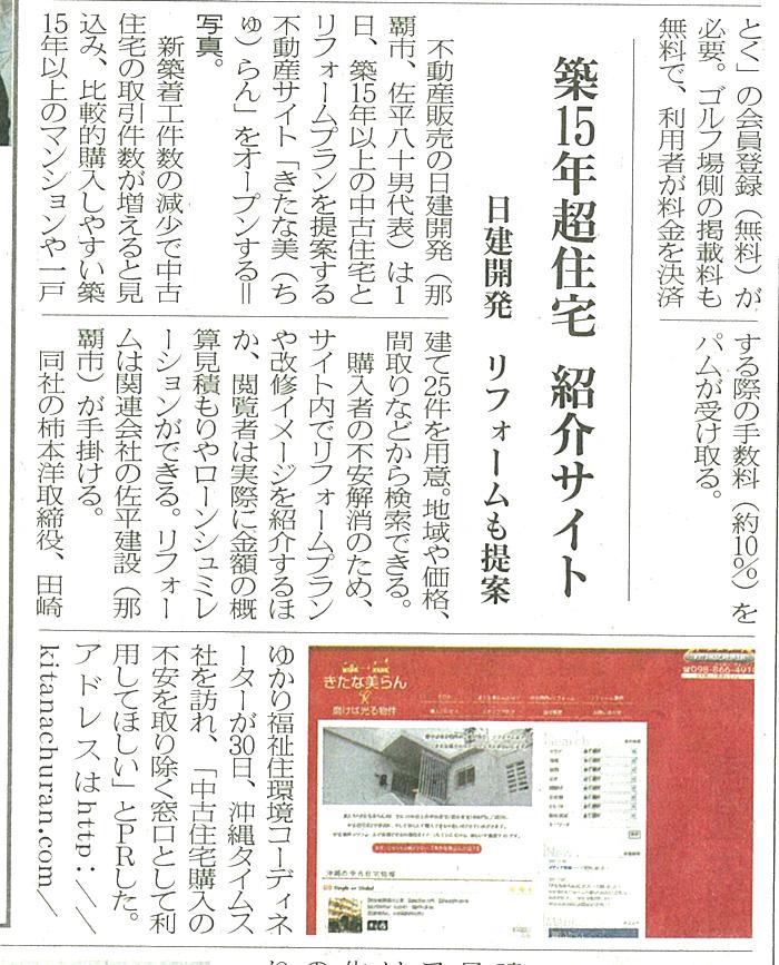 きたな美らん 沖縄タイムス